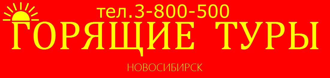 Банк Горящих Туров Новосибирск, путевки и горящие